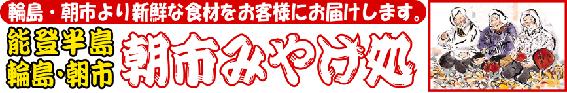 """石川県輪島市の朝市にある""""駅長さんも太鼓判 朝市みやげ処""""。輪島朝市ならではの食材や工芸品等の特産品を販売しております。"""
